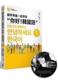"""跟李準基一起學習""""你好!韓國語""""第一冊(隨書附贈李準基原聲錄音MP3)"""