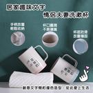 【JAR嚴選】居家趣味文字情侶夫妻洗漱杯(一組2入驚喜出貨)