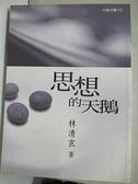 【書寶二手書T1/短篇_HOL】思想的天鵝_林清玄