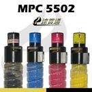 【速買通】RICOH MPC5502/MPC5002 四色綜合 相容影印機碳粉匣