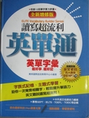 【書寶二手書T4/語言學習_ZBU】讀寫超流利英單通_菁英國際語言教育中心