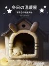 狗窩房子型冬天保暖小型犬泰迪貓窩四季通用狗屋狗床狗狗寵物用品 夢幻小鎮