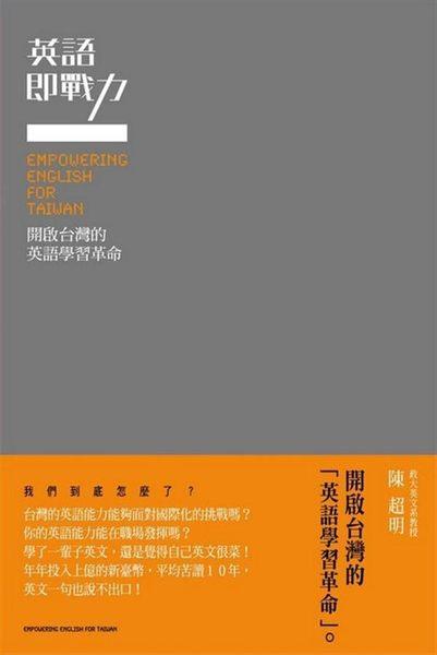 (二手書)英語即戰力:開啟台灣的英語學習革命