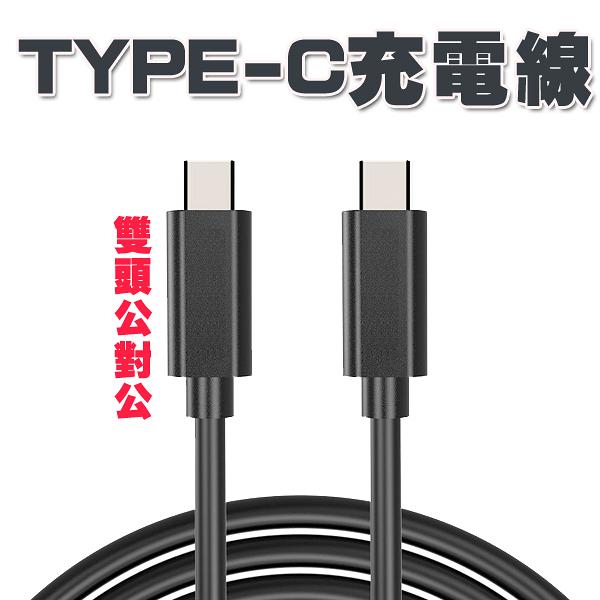 Type-C 公對公 MacBook 充電線 TYPE-C線 充電 傳輸線 數據線 TYPE-C對TYPE-C BOXOEPN