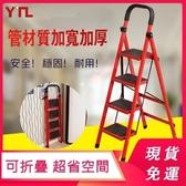 【現貨直出】折疊梯子 家用折疊室內人字多功能梯四步梯加厚便攜伸縮移動爬梯