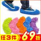 雪尼爾拖地鞋腳套 懶人 運動 拖地鞋套 拖把套 (顏色隨機)【AE07041】大創意生活百貨