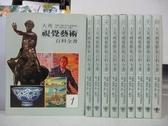 【書寶二手書T1/藝術_RBY】大英視覺藝術百科全書_1~10冊合售