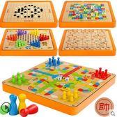 多功能桌面遊戲兒童鬥獸飛行棋跳棋五子棋成人象棋