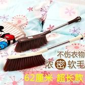 大號床刷軟毛長柄掃床刷子除塵刷防靜電臥室家用神器清潔床上笤帚 樂活生活館