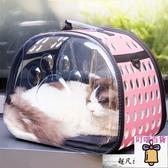 外出提籠 貓包透明包寵物背包貓咪外出便攜包貓籠狗狗書包寵物包手提太空包-全館免運