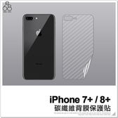 iPhone 7 Plus/8 Plus 碳纖維 背膜 背面保貼 背貼 軟膜 後膜 保護貼 透明 造型保護貼