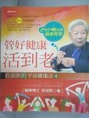 【書寶二手書T4/養生_LCD】管好健康活到老_莊淑旂