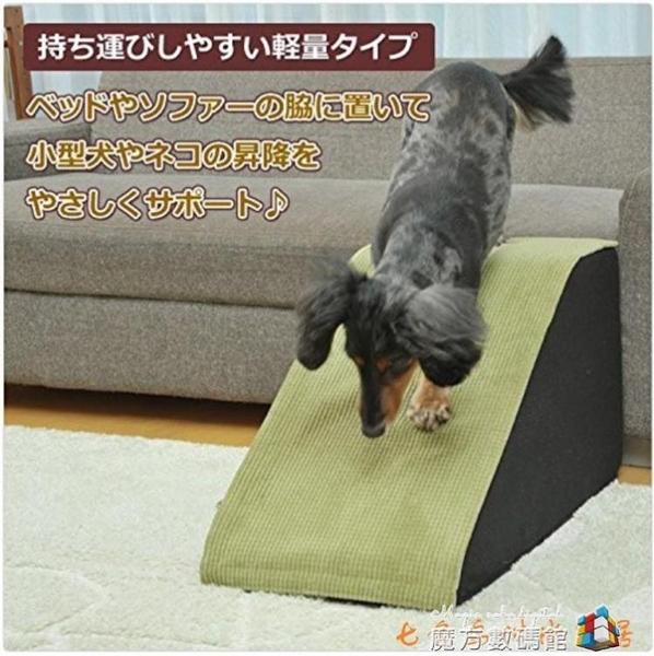 狗狗斜坡樓梯 犬貓寵物爬梯 高齡犬無障礙防滑上床梯子台階可定制魔方