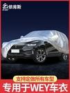 汽車罩 長城WEY魏派VV7 VV6 VV5車衣車罩專用加厚防曬防雨隔熱汽車車套 夢藝