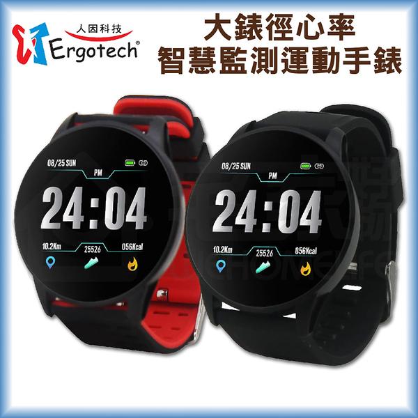 人因科技 防水大錶徑時尚心律智能手錶 運動手錶 智慧手環 智慧手錶 計步器 現貨 宅家好物