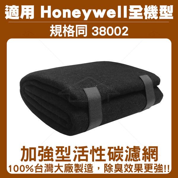 加強型活性碳濾網(規格同38002)適用Honeywell 空氣清淨機全機型濾網120cm*40cm