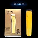 理髮器 HTC專業級理發器充電推剪成人兒童通用剃頭刀高端商務剪頭發工具