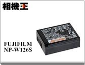 ★相機王★Fujifilm NP-W126S 原廠電池〔X-T3、X-T2、X-Pro2 X-H1 X100F 適用〕平行輸入