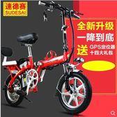 機車14寸電動自行車摺疊式代駕車鋰電小型代步電瓶助力車成人單車男女  NMS 露露日記