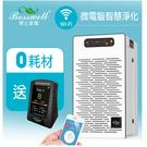 109/11/15前送PM2.5檢測儀 0耗材 博士韋爾抗敏滅菌空氣清淨機 省錢環保 BS501 WIFI BS501WIFI