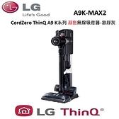 LG CordZero ThinQ A9 K系列 濕拖無線吸塵器-寂靜灰 A9K-MAX2