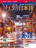 Live互動日本語(互動光碟版) 1月號/2019 第25期