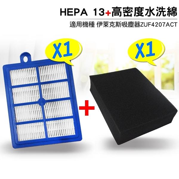 適用伊萊克斯HEPA13級過濾網+ZUF4207ACT高密度海綿