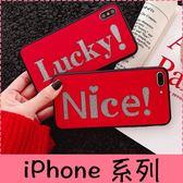 【萌萌噠】iPhone X XR Xs Max 6s 7 8 plus 新年款 Lucky/Nice紅色閃粉保護殼 全包防摔軟殼 手機殼