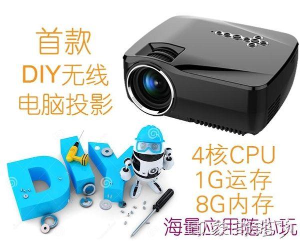 新款智慧投影機家用高清4K無線wifi藍芽影院小型手機同屏投影儀 igo 全館免運