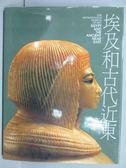 【書寶二手書T2/藝術_PDD】埃及和古代近東_大都會博物館美術全集