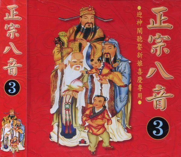 正宗八音 3 CD (音樂影片購)