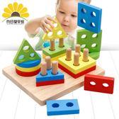 蒙氏早教益智玩具男孩寶寶1-2-3歲半女嬰幼兒童形狀配對積木拼圖【快速出貨】