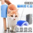 貓咪蹭毛器 按摩刷 梳毛刷 牆角梳 梳子 蹭蹭樂 蹭臉 搔癢 磨蹭 抓癢 梳毛 抓背 撓癢 寵物