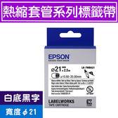 EPSON LK-7WBA21 S657408 標籤帶(熱縮套管系列)白底黑字