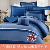 【劍橋-藍】100%精梳棉.雙人加大床罩五件組 6*6.2 台灣製 大鐘印染