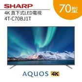 雙12限定-(送家庭劇院+基本安裝) SHARP 夏普 70型 日本面板 4K 直下型電視 4T-C70BJ1T