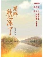 二手書博民逛書店 《湖畔秋深了》 R2Y ISBN:986788065X│姚嘉為
