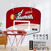 墻壁掛式籃球框免打孔兒童投籃架幼兒籃筐板小孩室內寶寶玩具【淘夢屋】