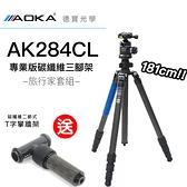 [送攀牆架] AOKA AK284CL+KK38 雲台 2號4節反折腳架 181cm 碳纖維三腳架套組 總代理公司貨 煙火季