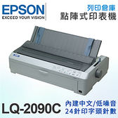 EPSON LQ-2090C 點矩陣印表機 /適用色帶 S015641