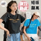 EASON SHOP(GQ1044)韓版復古英文字母印花短版露肚臍圓領短袖素色棉T恤女上衣服寬鬆打底內搭衫閨蜜裝