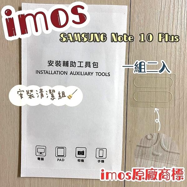 【iMos】3SAS 鏡頭保護貼2入組 附清潔組 Samsung Galaxy Note 10+ / Note 10 Plus (6.8吋) 雷射切割