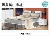 【MK億騰傢俱】AS133-4A蝶舞純白二件組(含床頭、床邊櫃單只)