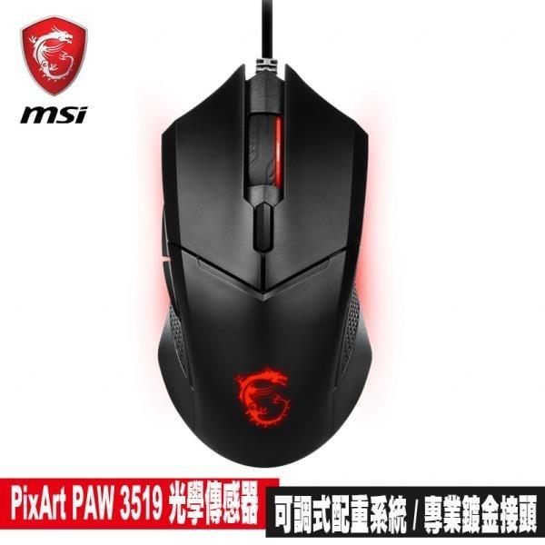 【南紡購物中心】限量促銷 MSI微星 Clutch GM08 電競滑鼠