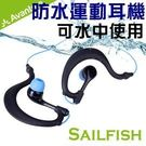 Avantree Sailfish 防水...