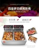 關東煮機器商用9格 雙缸煮面爐麻辣燙設備電炸爐油炸鍋電熱MBS『潮流世家』