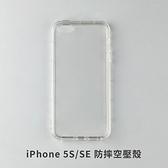 Apple iPhone 5S/SE 防摔空壓殼 手機殼 四角防摔氣囊 保護殼