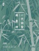 (二手書)一代詞聖蘇東坡:絕世才子的豪放詩詞與豁達人生