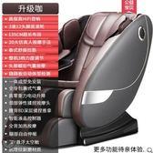 按摩椅太空艙按摩椅家用全身全自動揉捏智慧電動沙發小型按摩器MKS 維科特3C