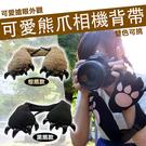 熊爪 可愛造型背帶 手工製 黑熊 棕熊 相機背帶 揹帶 肩帶 CANON 650D 700D 750D 5D3 5D2 5D D4 600D